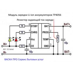 tp4056 схема принципиальная